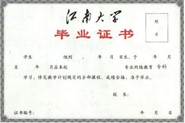 江南大学2021年招生简章