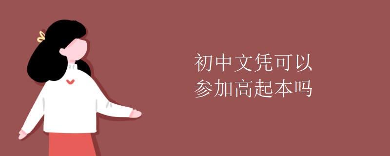初中文凭可以参加高起本吗