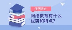 学历提升网络教育有什么优势和特点?