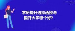 学历提升选择函授与国开大学哪个好?